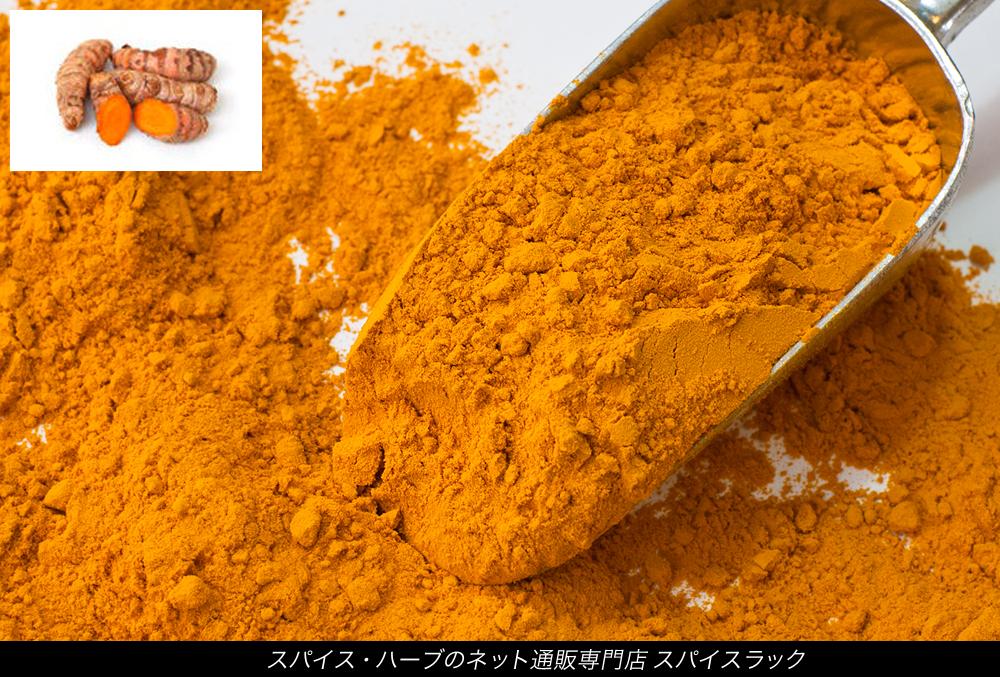 【豆知識】スパイスの効能:ターメリックウコン